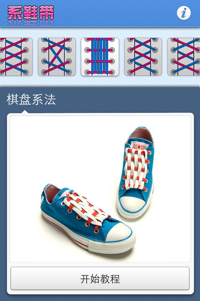 【i鞋-系鞋带】iphone/ipad版app应用软件免费下载