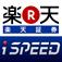 iSPEED 株取引・投資情報 - 楽天証券の株アプリ